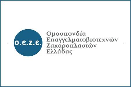Στην τελική ευθεία για τις εκλογές της ΟΕΖΕ